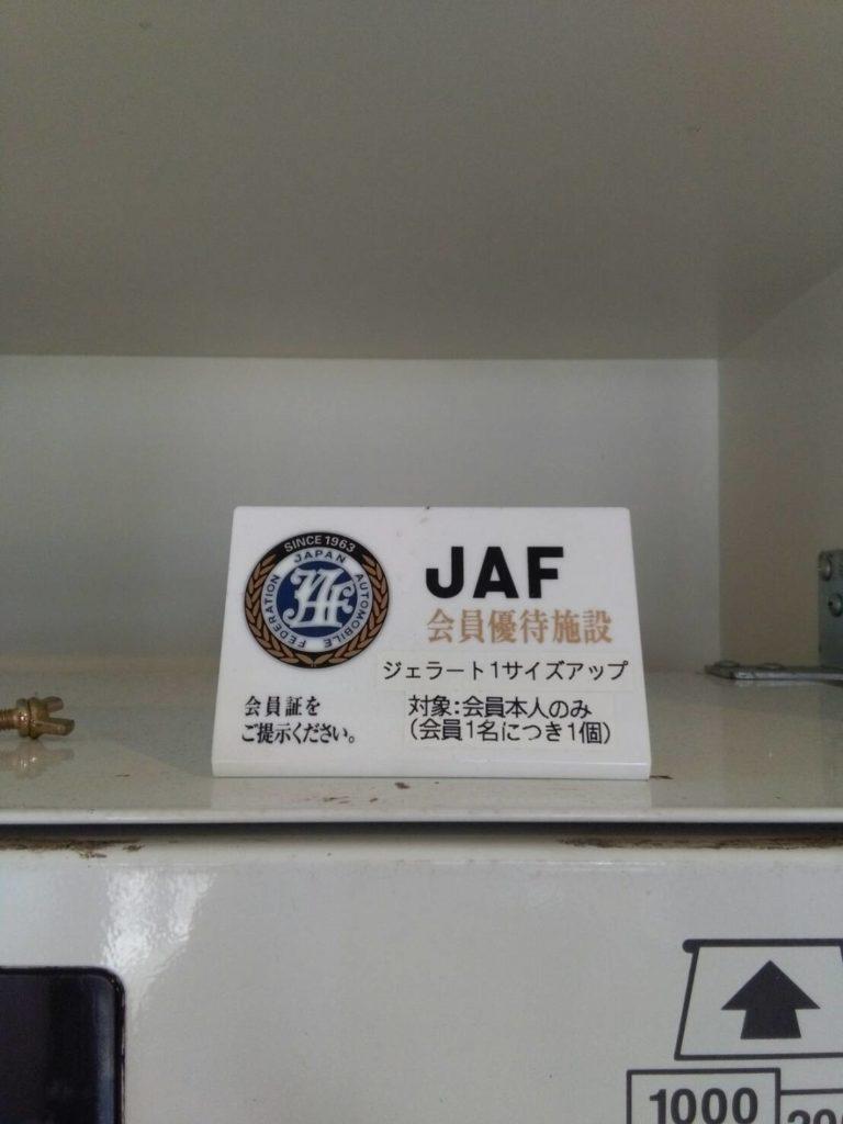 JAF特典