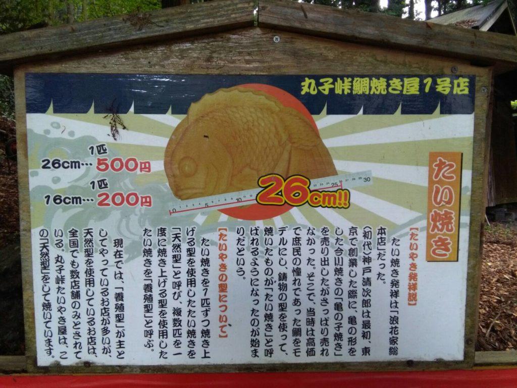 """大""""鯛焼きの看板width=""""700"""""""