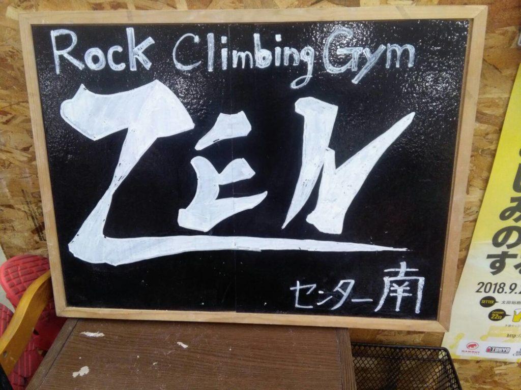 ZENの看板