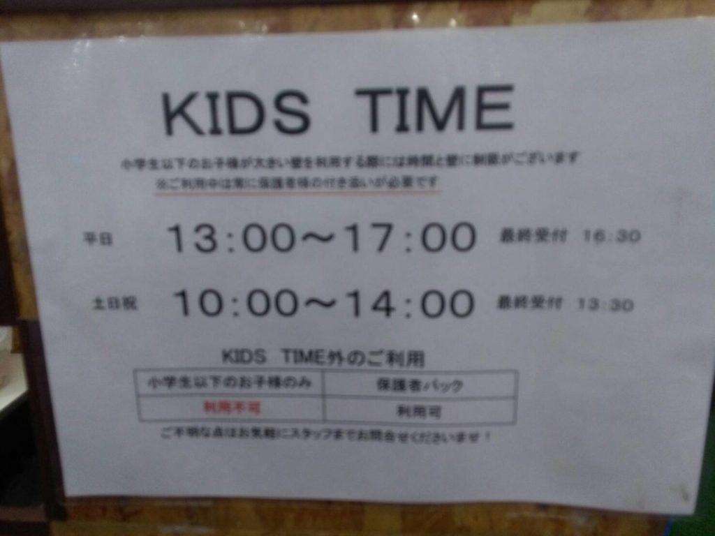 小学生以下の利用時間