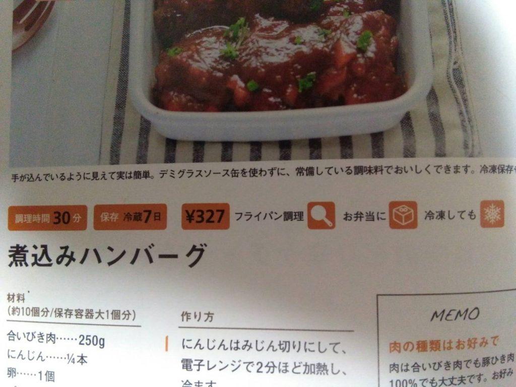 「お弁当に」アイコン