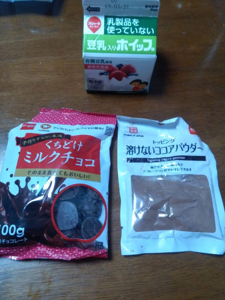 生チョコの材料
