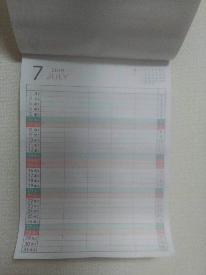 ダイソー家族カレンダー