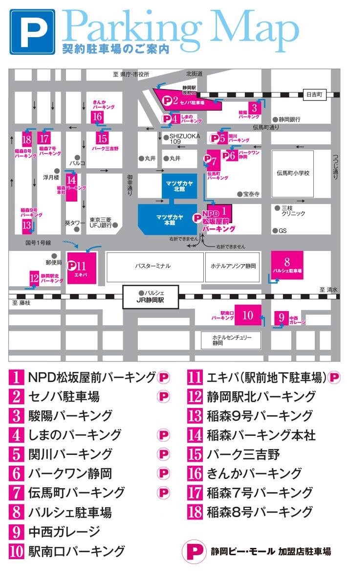 静岡松坂屋提携駐車場