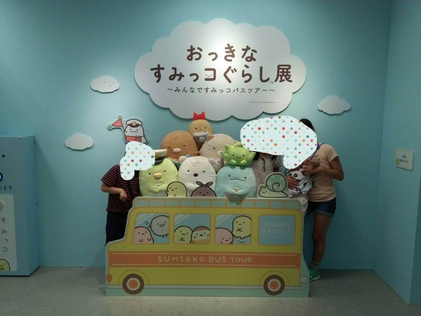 すみっコ展展示1