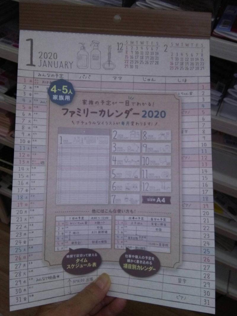 A4シンプル家族カレンダー表紙