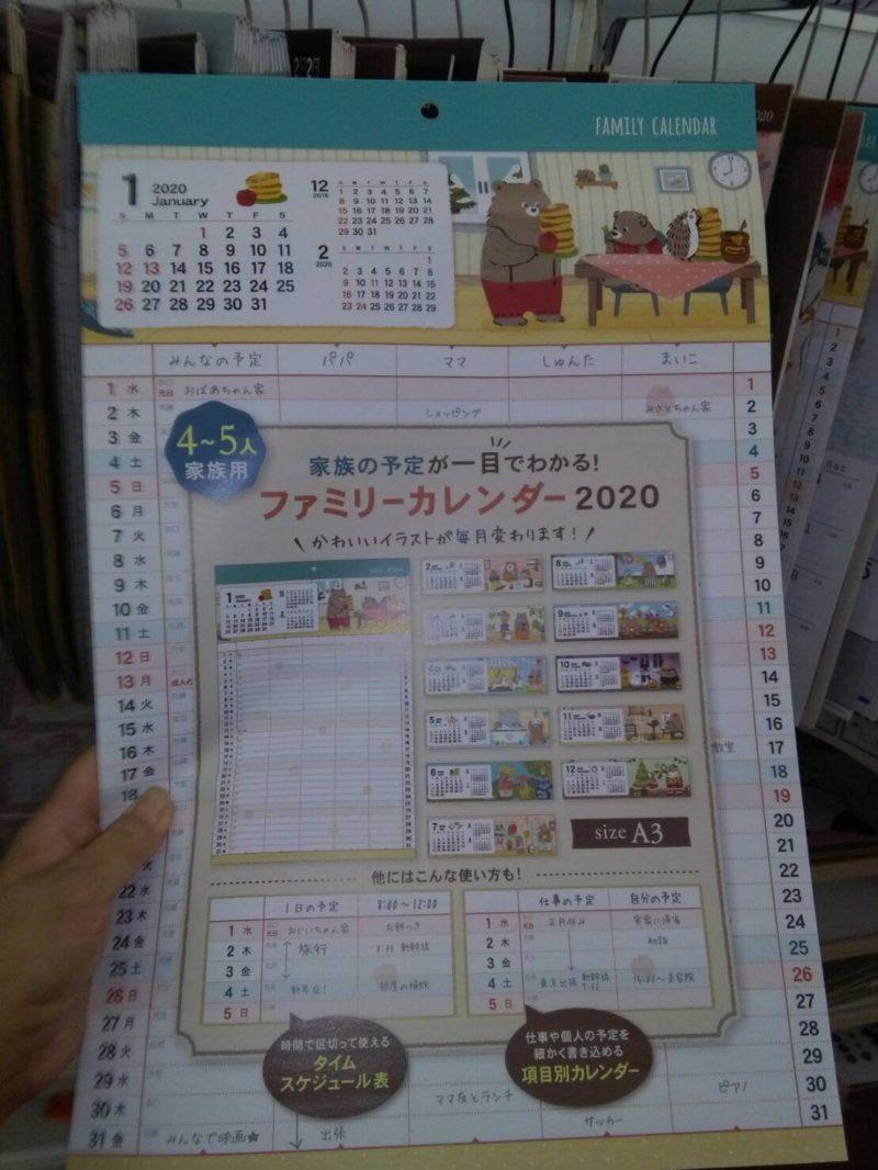 セリアの家族カレンダーA3サイズその3表紙
