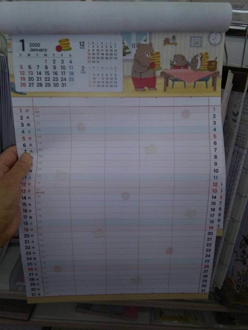 セリアの家族カレンダーA3サイズその3中