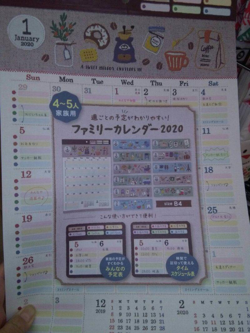 セリア家族カレンダーB4その2表紙