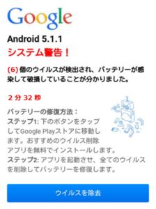 Androidウィルス